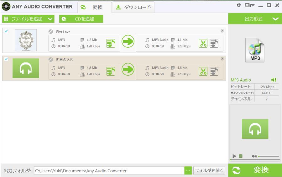 amazon music mp3 変換 フリー ソフト