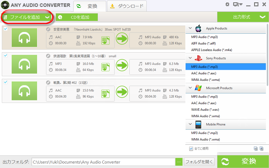 any audio converter ダウンロード 失敗